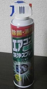 エアコンスプレー01