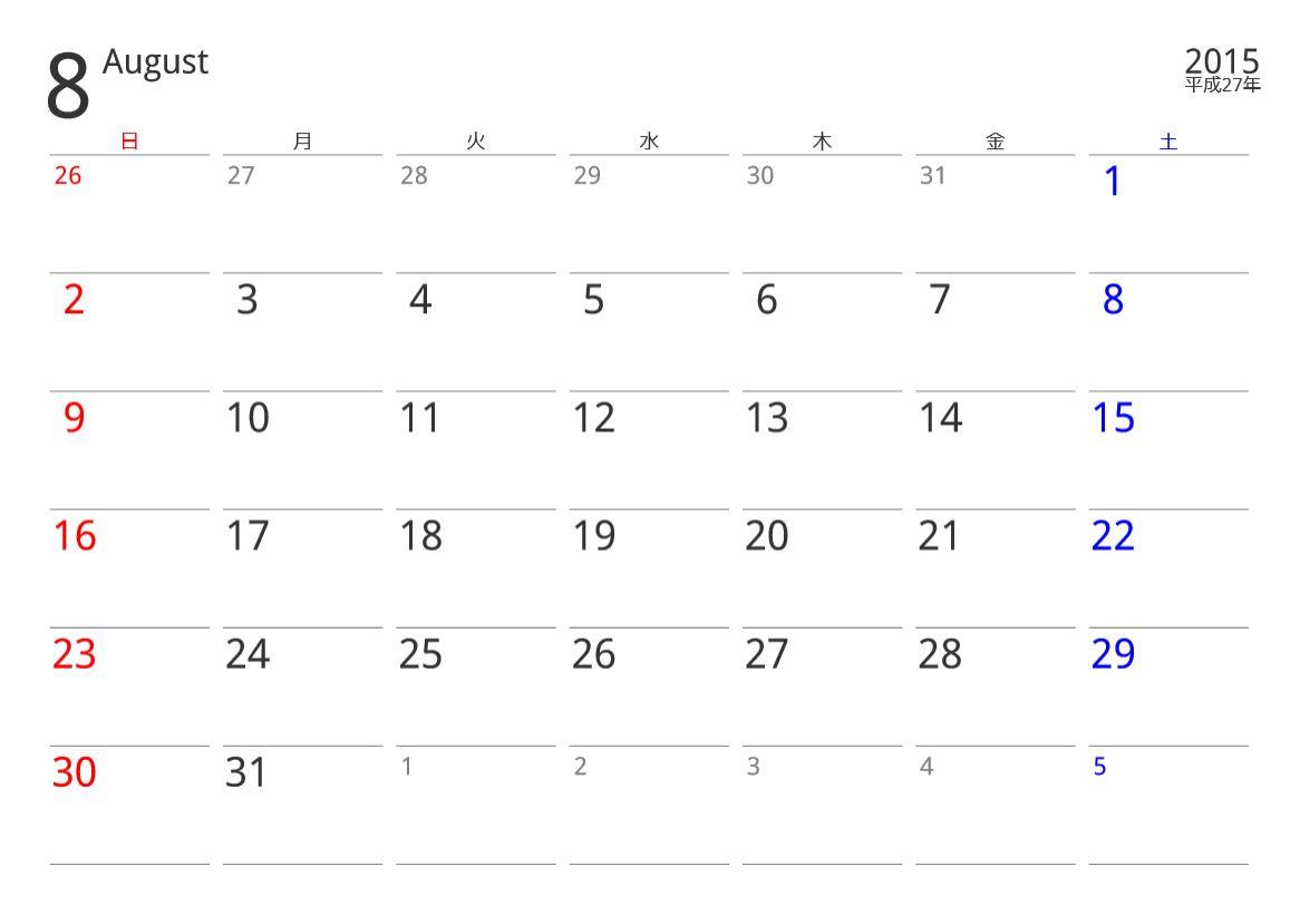 お盆っていつ?お盆休み2015年 ... : 2015 8月カレンダー : カレンダー