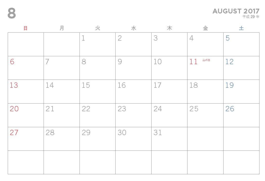2017年お盆のカレンダー01