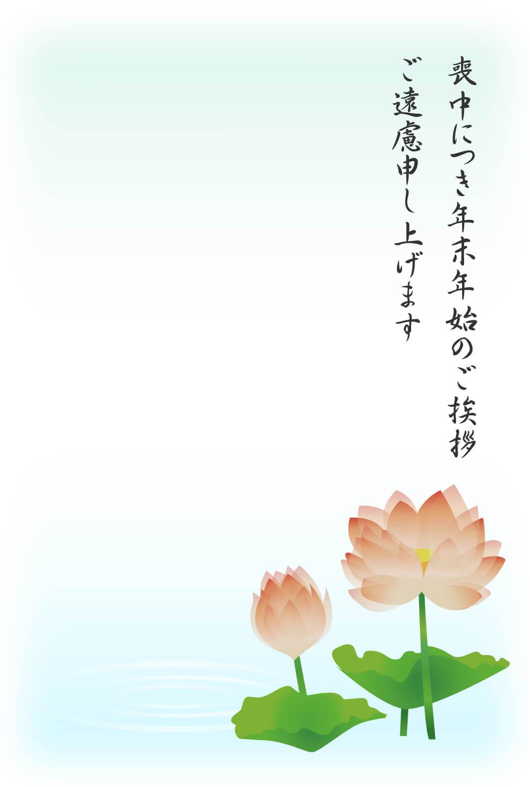 喪中ハガキ03