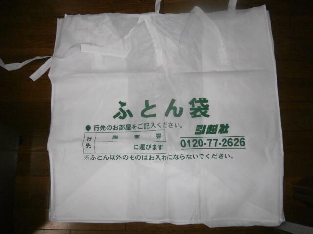 アリさん布団袋02