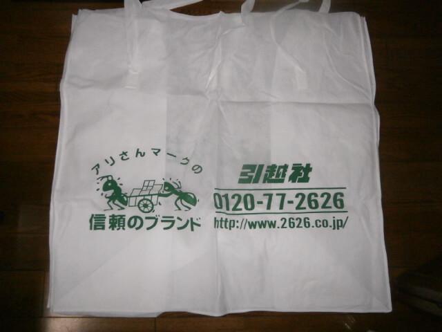 アリさん布団袋01