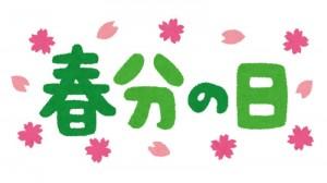 春分の日01