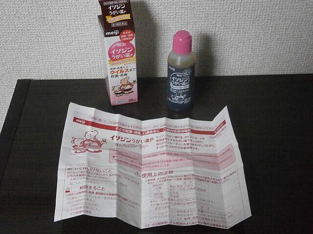 口内炎 イソジン02