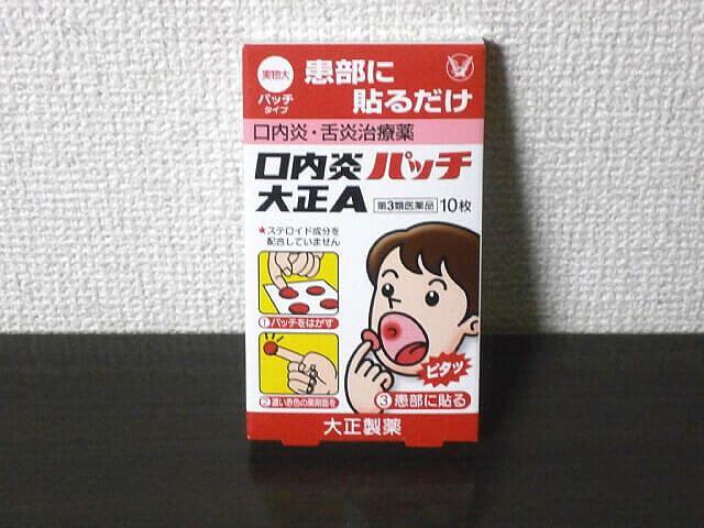 口内炎パッチ01