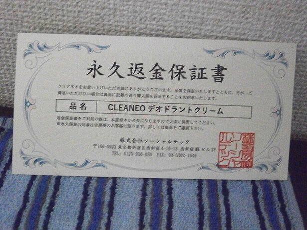 クリアネオ 口コミ06