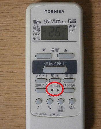 エアコン リモコン 故障02