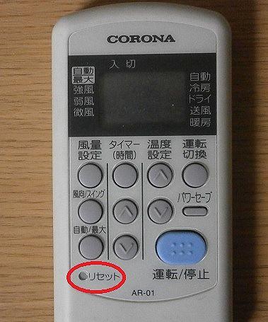 エアコン リモコン 故障01