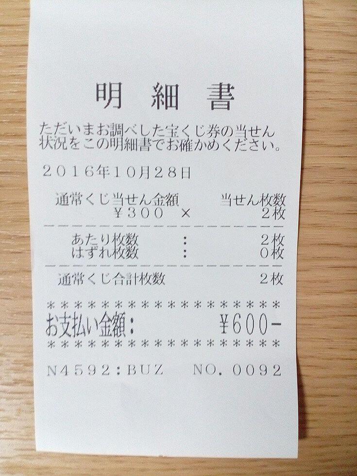宝くじ26
