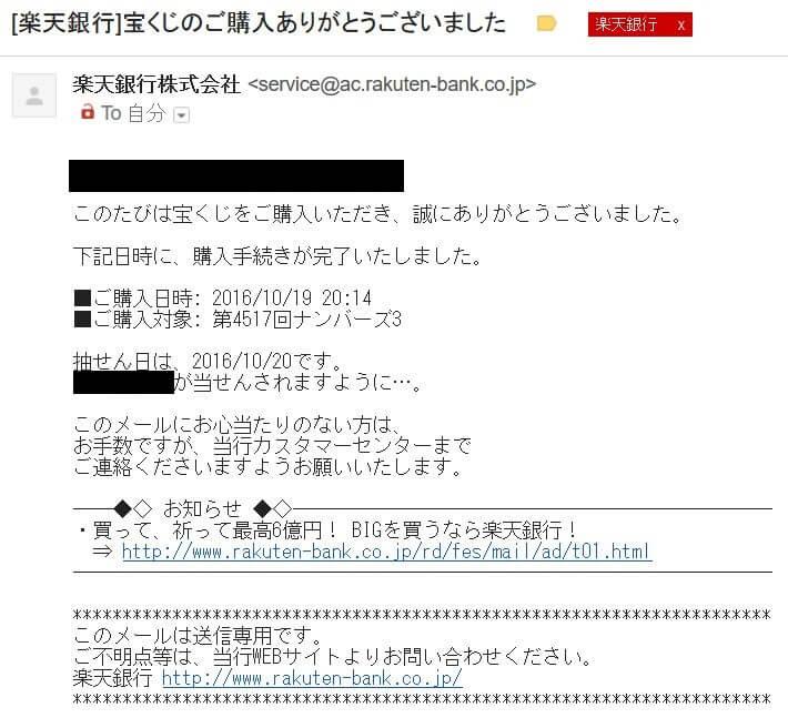 ナンバーズ3ネット購入01