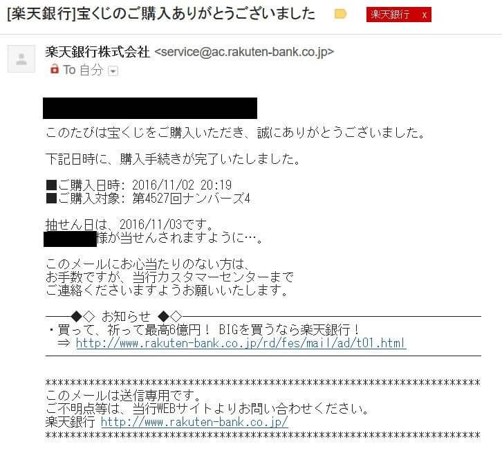 ナンバーズ4ネット購入02