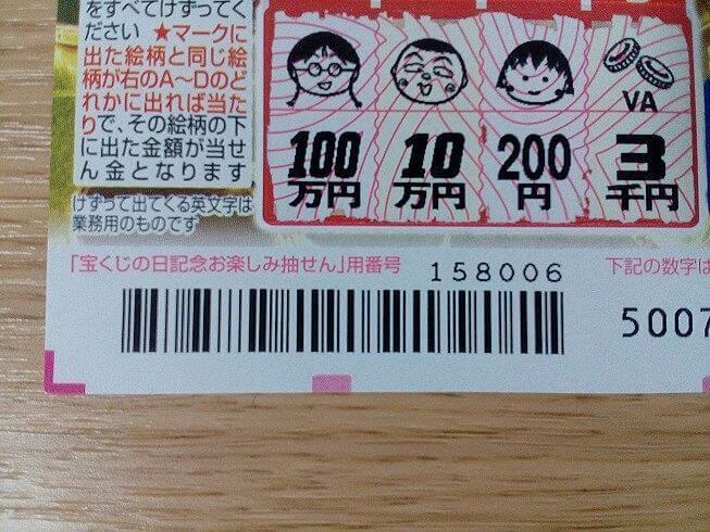 宝くじの日01