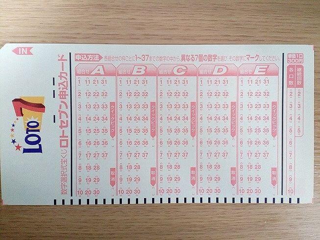 ロト7申し込みカード01