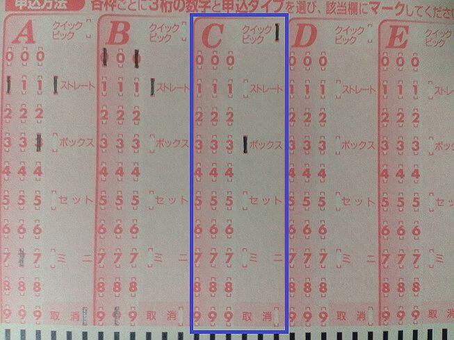 ナンバーズ3申し込みカード04
