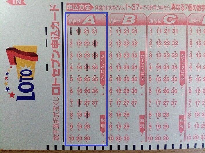 ロト7申し込みカード02