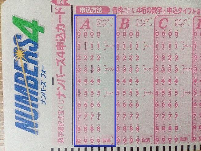 ナンバーズ4申し込みカード02-1
