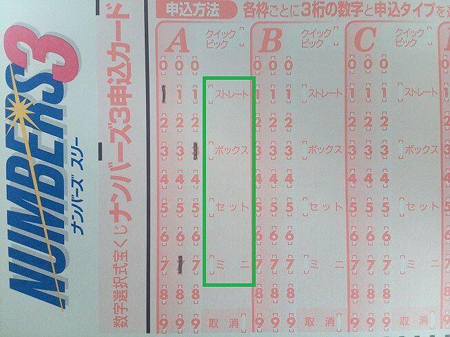 ナンバーズ3申し込みカード02-2