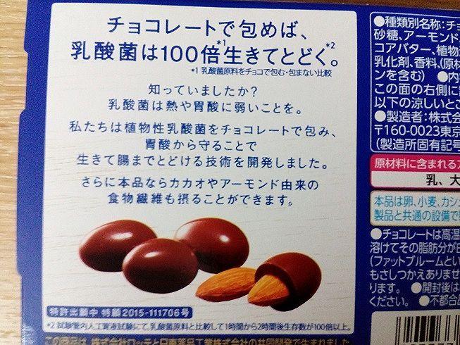乳酸菌ショコラ04