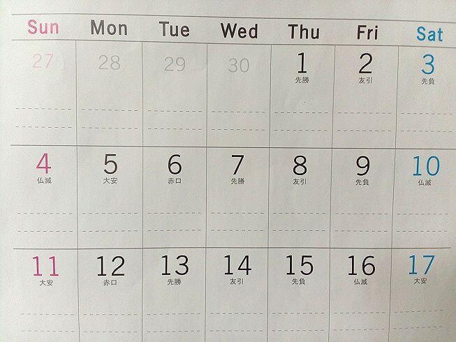 六曜カレンダー02