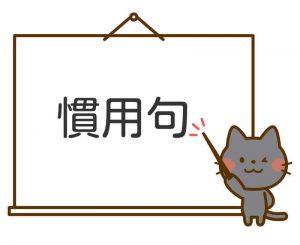 慣用句01