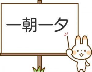 一朝一夕01
