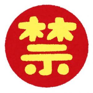相撲09禁じ手