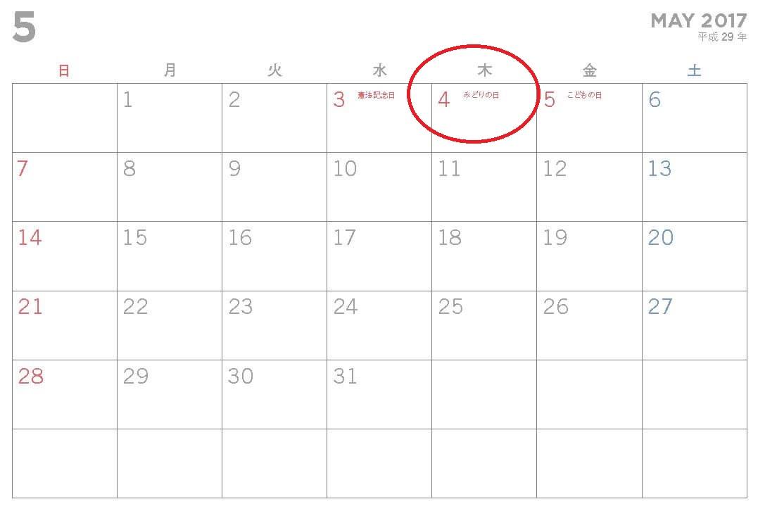 みどりの日カレンダー02