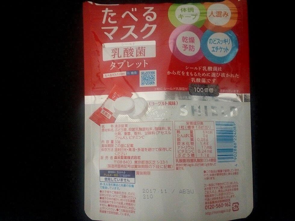 食べるマスク02