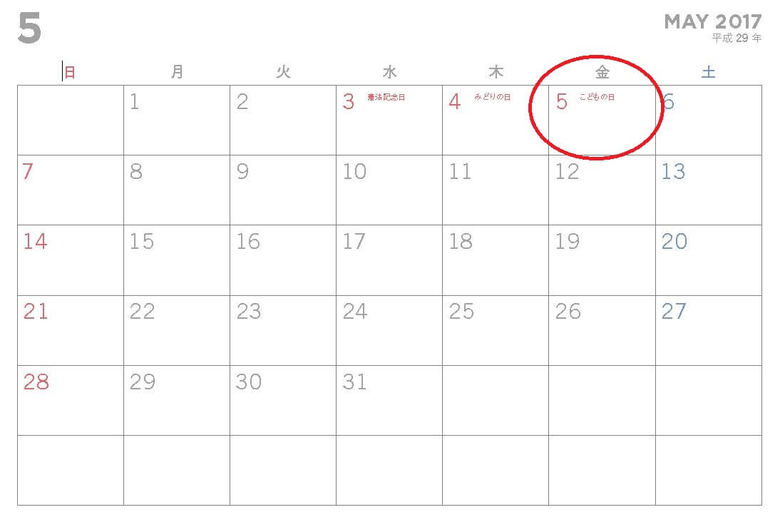 こどもの日カレンダー01
