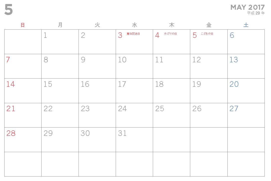 みどりの日カレンダー01