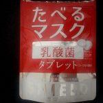 食べるマスク01