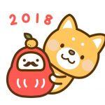 2018干支戌02