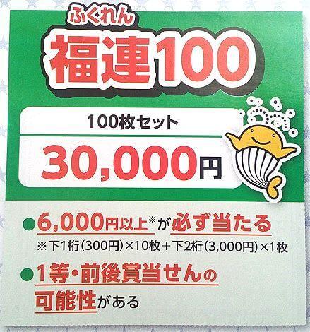 福連100