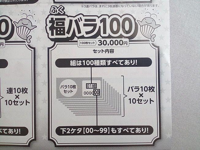 福バラ100